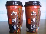 Coffeedou
