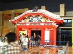 Entrance_uruma