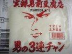 Jitsuroku_masahiro