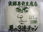 Jitsuroku_tetsuo