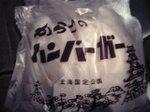 Karatsuburger070127_1