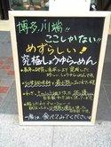 Kawabata_ramen_01