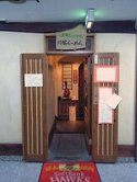 Kawabata_ramen_02