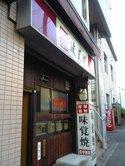 Mikakuyaki_2