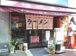 Sakamoto_ramen070210_1