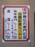 Shouzan_070305_1