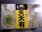 Tentenyuu_ramen_1