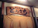 Tonkichi070211_1